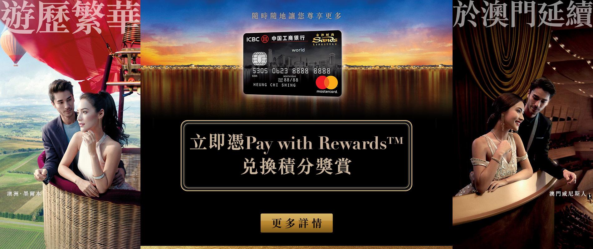 金沙時尚信用卡便捷積分兌換