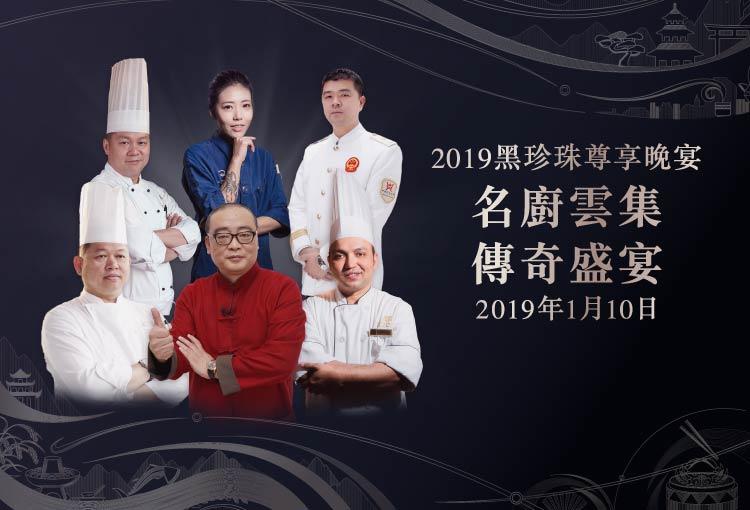 2019黑珍珠餐廳指南發布暨頒獎盛典