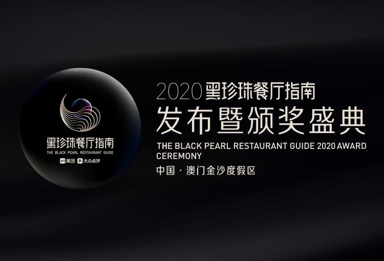 2020黑珍珠餐厅指南发布暨颁奖盛典