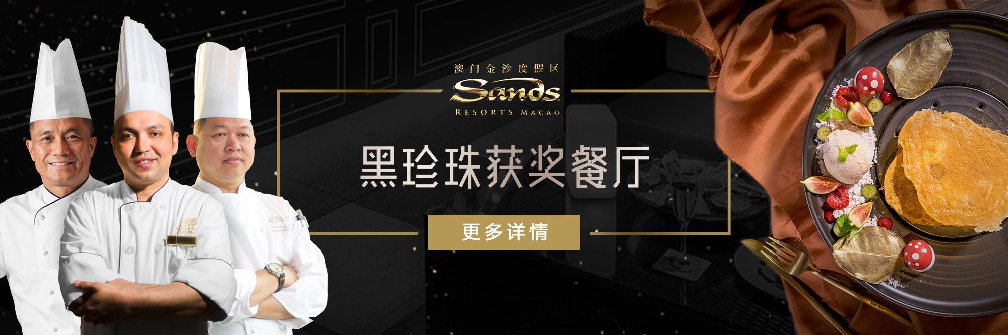 2018大众点评黑珍珠餐厅指南 中国澳门颁奖发布会