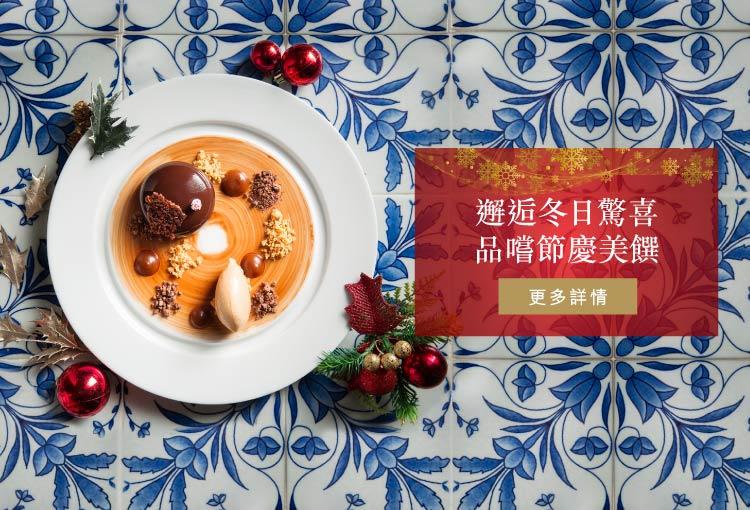邂逅冬日驚喜 品嚐節慶美饌