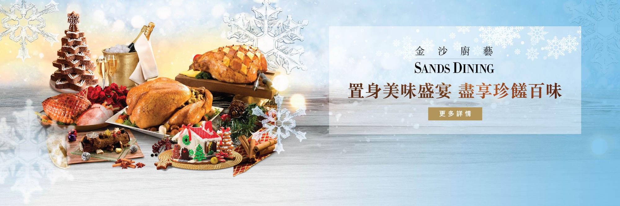 https://assets.sandsresortsmacao.cn/content/sandsresortsmacao/promotions/stay-2-nights-offer/cta-banner_2000x666_tc.jpg