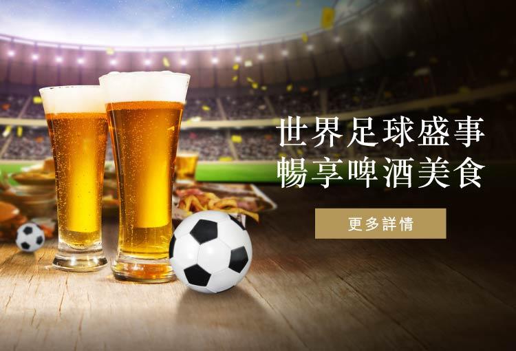 世界足球盛事 暢享啤酒美食