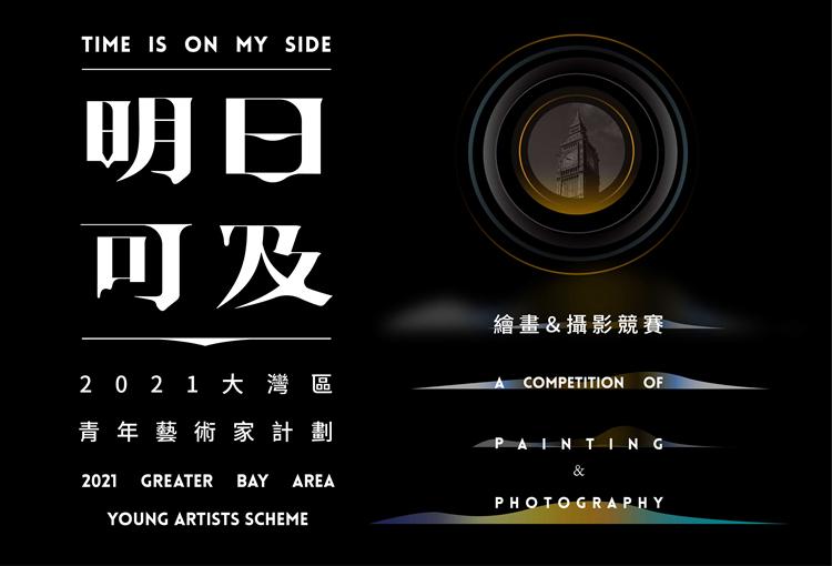 2021大灣區青年藝術家計劃