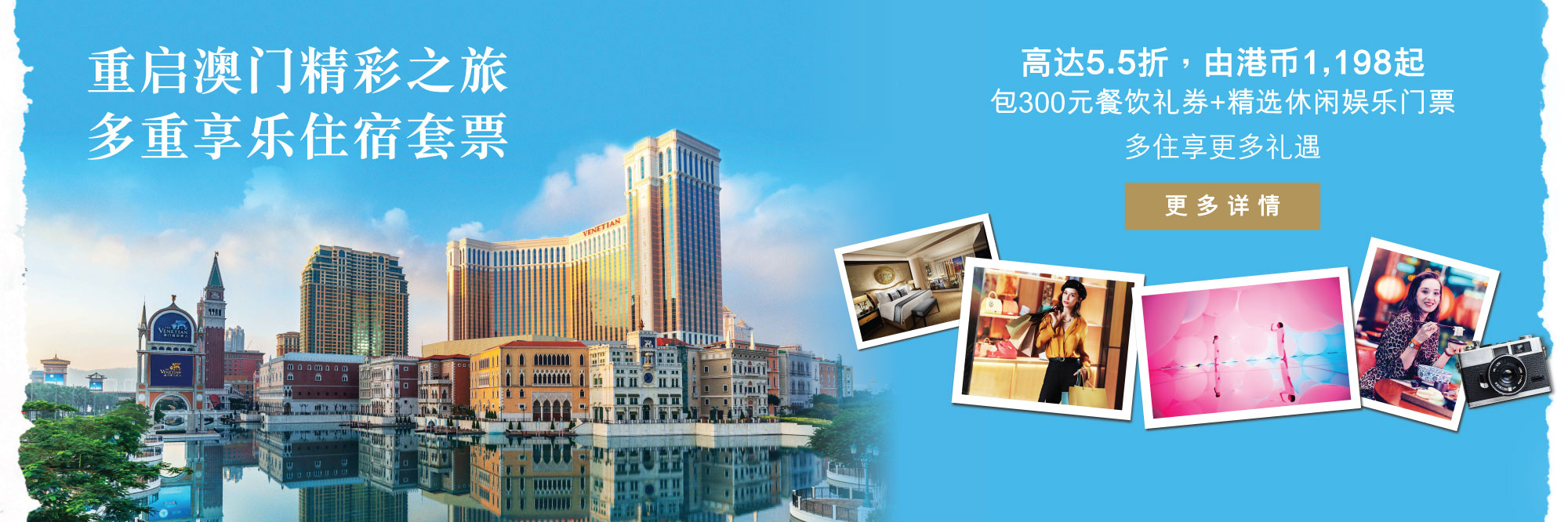 https://assets.sandsresortsmacao.cn/content/venetianmacao/promotions/hotel/suite-experience/venetian-suite-experience_homepage-banner_2000x666_sc_0912.jpg  https://www.sandsresortsmacao.cn/promotions/hotel/suite-experience.html
