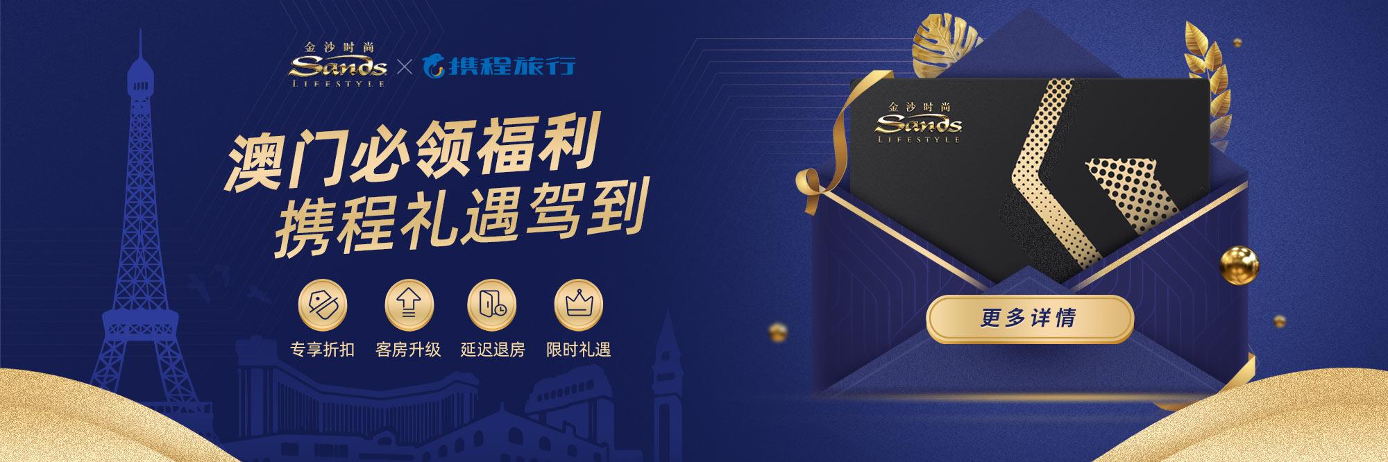 https://assets.sandsresortsmacao.cn/content/sale/flash-sale-2020/pc_cta-banner_2000x666_sc.jpg-------------https://www.sandsresortsmacao.com.cn/macau-offers/big-offer-2020.html