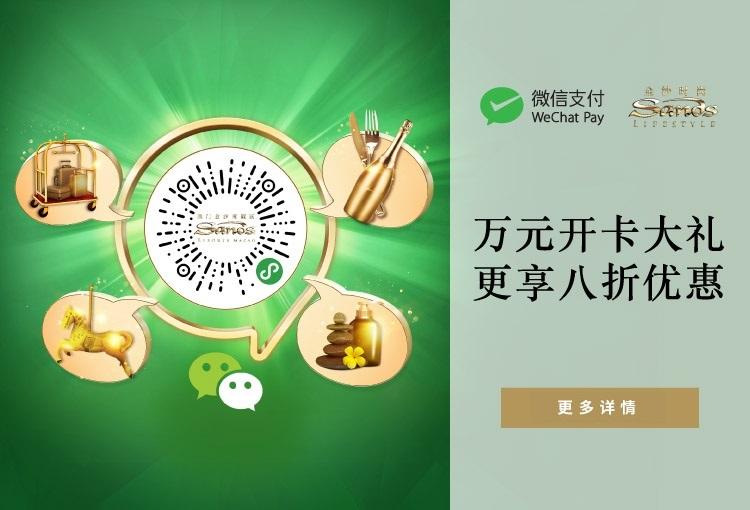 https://assets.sandsresortsmacao.cn/NavigationApp/homepage/navigation-app-banner_750x510_sc_0912.jpg----------https://sn-app.sandsresortsmacao.com/sands-navigation