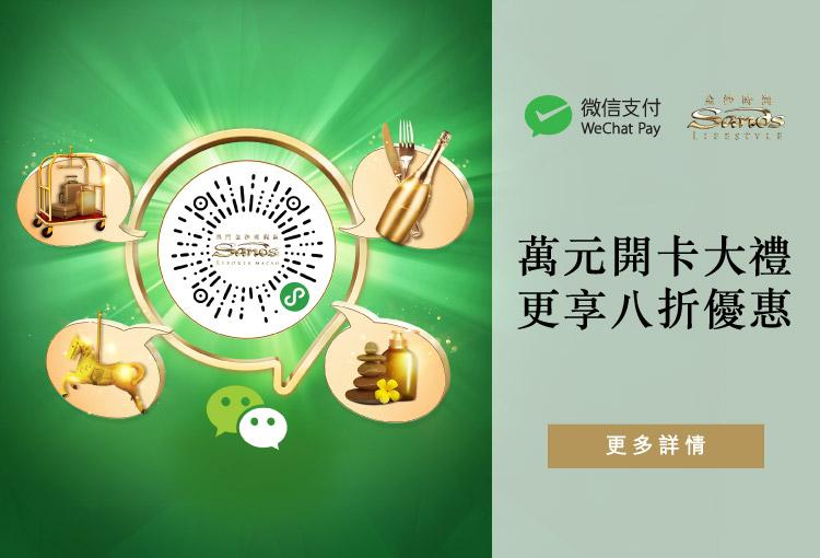 https://assets.sandsresortsmacao.cn/NavigationApp/homepage/navigation-app-banner_750x510_tc_0912.jpg-----------https://sn-app.sandsresortsmacao.com/sands-navigation