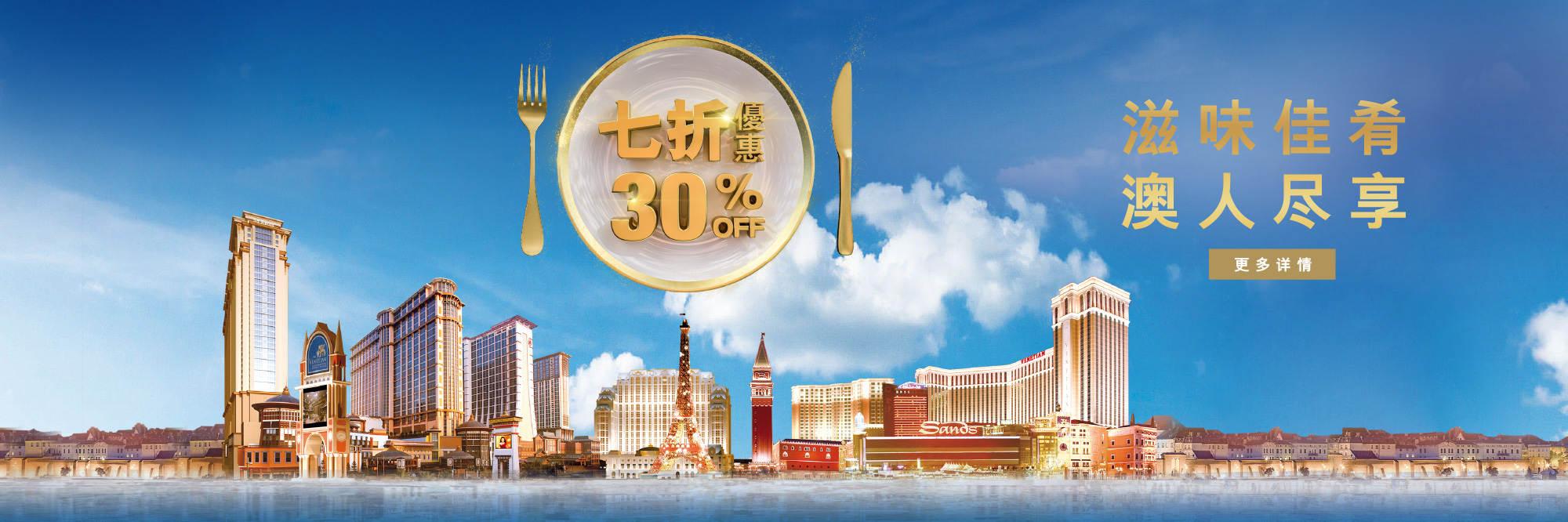 https://assets.sandsresortsmacao.cn/content/sandsresortsmacao/dining/cny-2020/cny-2020_cta-banner_2000x666_sc.jpg
