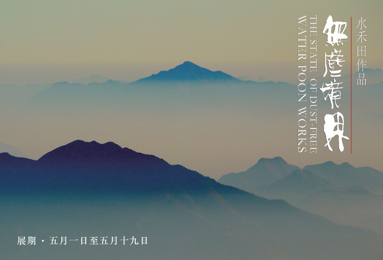 《无尘境界》水禾田作品展