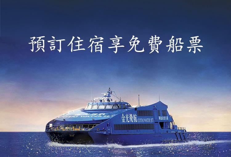 預訂住宿享免費船票
