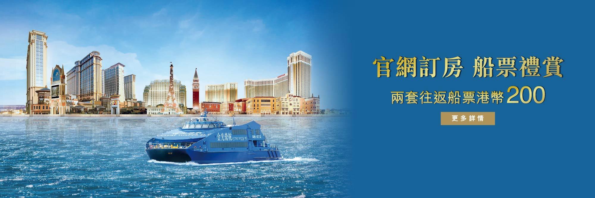 澳門金沙度假區預定酒店享受船票優惠