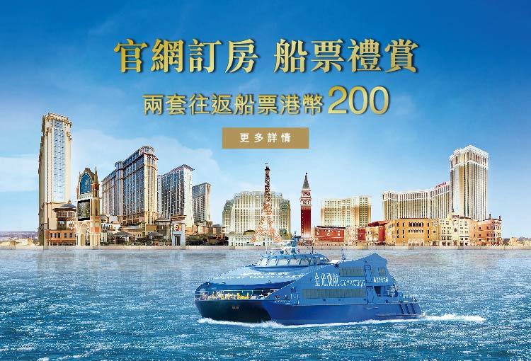 澳門金沙度假區預定酒店享受船票优惠