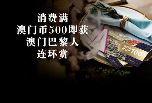 消费满澳门币500即获澳门巴黎人连环赏