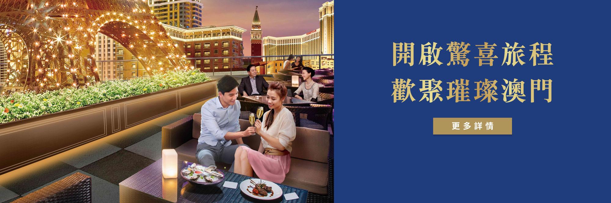 澳門威尼斯人春季璀璨旅程盡享美食購物娛樂活動