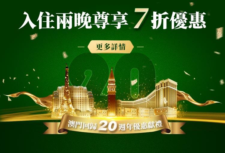 https://assets.sandsresortsmacao.cn/content/wechat-pay/banner/wechat_cta_500x340_1003-tc.jpg--------https://tc.sandsresortsmacao.com/macau-offers/wechat.html