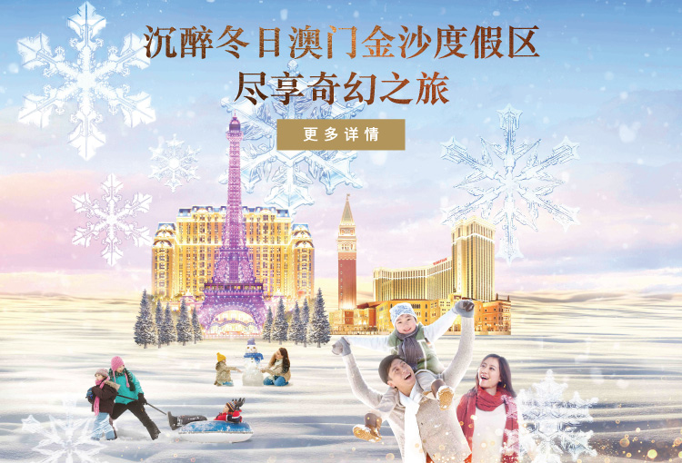https://assets.sandsresortsmacao.cn/content/sandsresortsmacao/promotions/ferry-package/ferry-pkg-banners_750x510_cta_sc_0925.jpg-----------https://www.sandsresortsmacao.com.cn/macau-offers/ferry-package.html