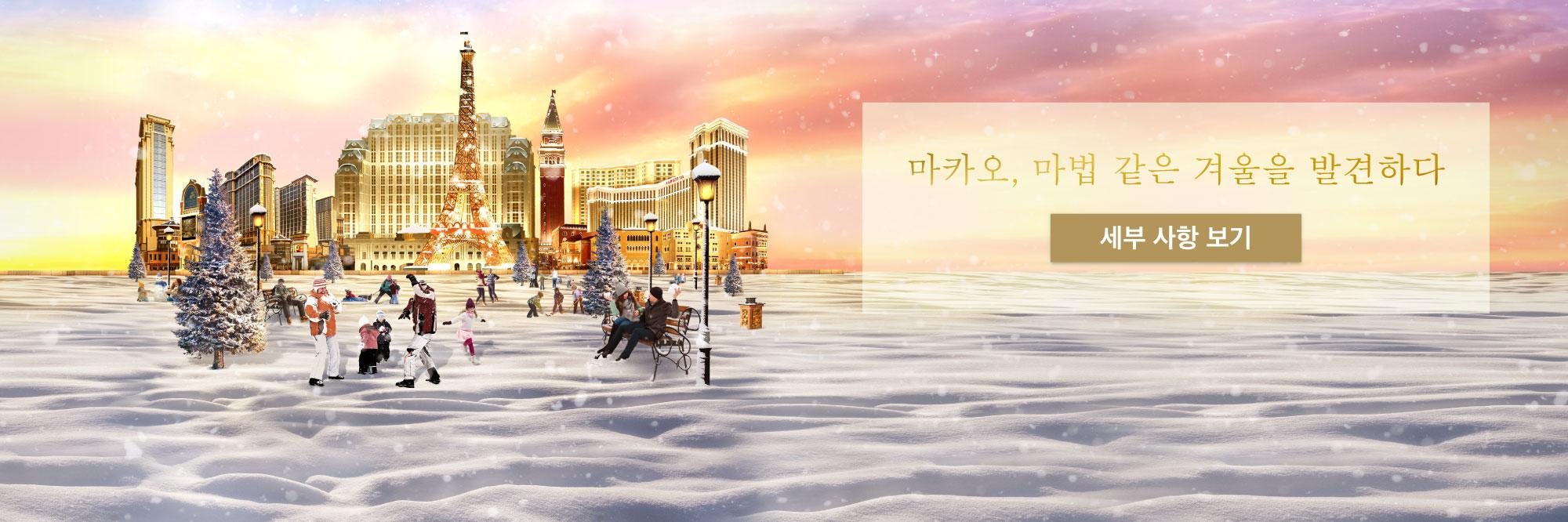 샌즈 리조트 마카오에서 신비로운 겨울을 발견해 보세요