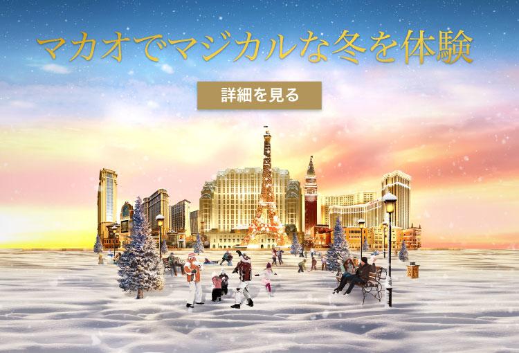 Sands Resorts Macalでマジカルな冬を体験