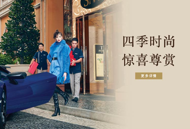 https://www.parisianmacao.com.cn/macau-hotel/promotions-offers/macao-getaway-package.html https://assets.sandsresortsmacao.cn/content/sandsresortsmacao/macau-offers/macao-getaway-package/pm_macao-getaway-package_cta-banner_750x510_sc.jpg
