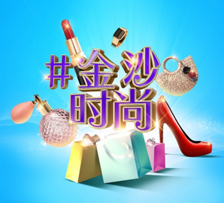Spend $500 and Join Shopping Rewards Lucky Draw