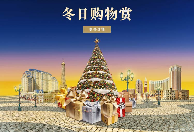 https://www.parisianmacao.com.cn/macau-hotel/promotions-offers/suite-experience.html   https://assets.sandsresortsmacao.cn/content/parisianmacao/top-banner/suitecampaign-pm_homepage-mobile-banner_750x510_sc.jpg