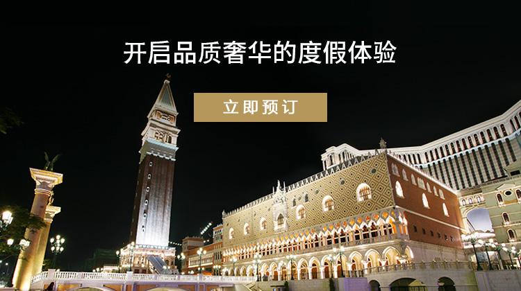 澳门威尼斯人度假村酒店品牌介绍