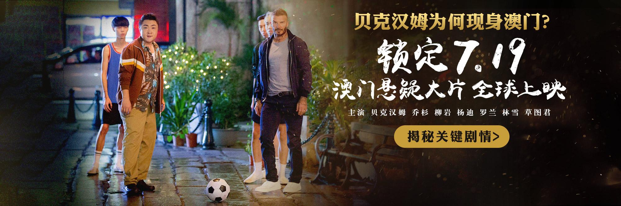 David Beckham video