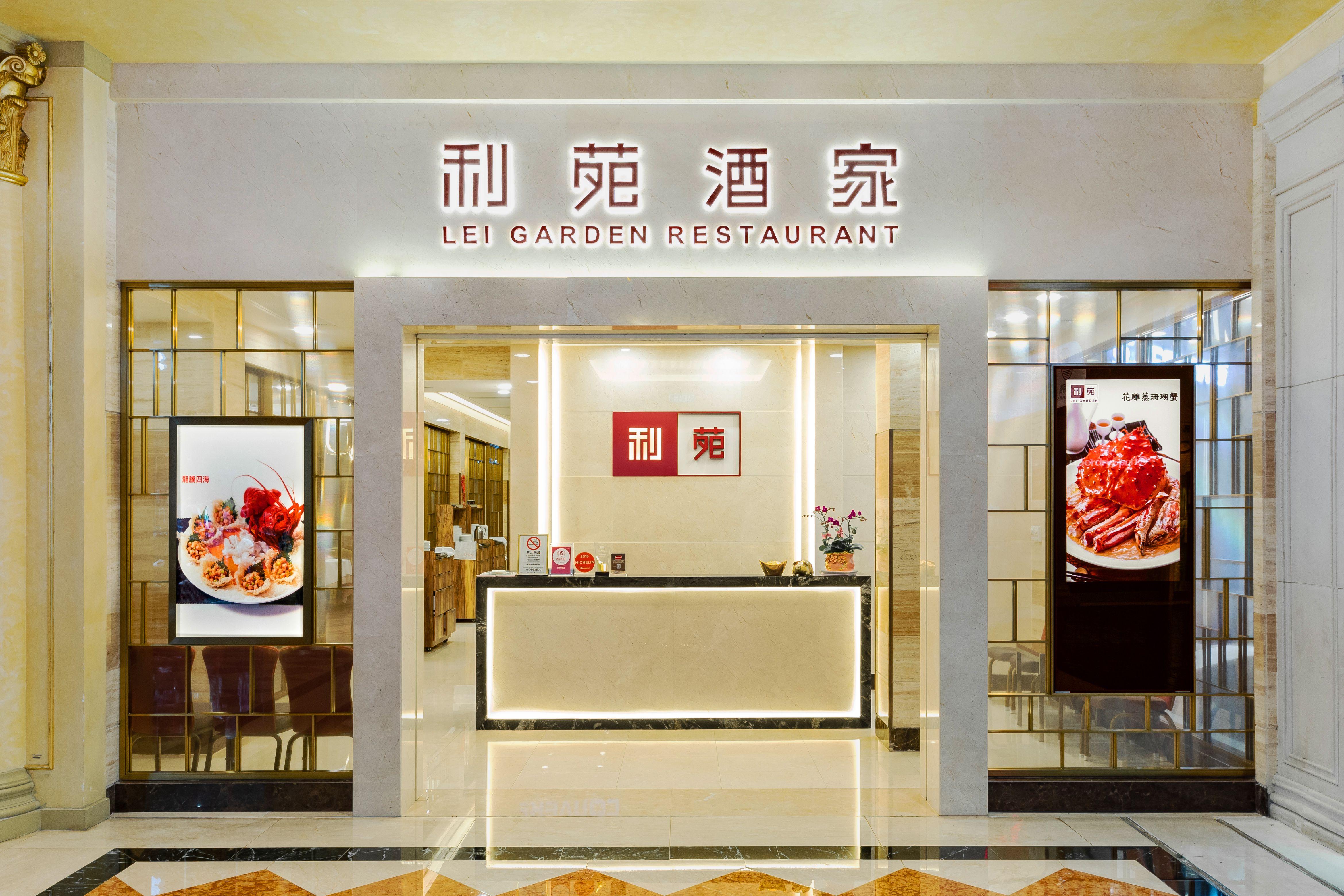 Lei Garden Chinese Restaurant