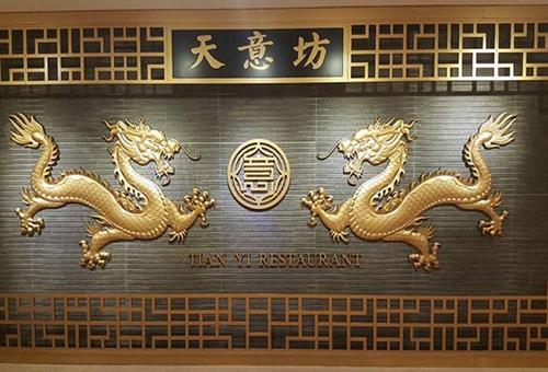 Tian Yi Restaurant