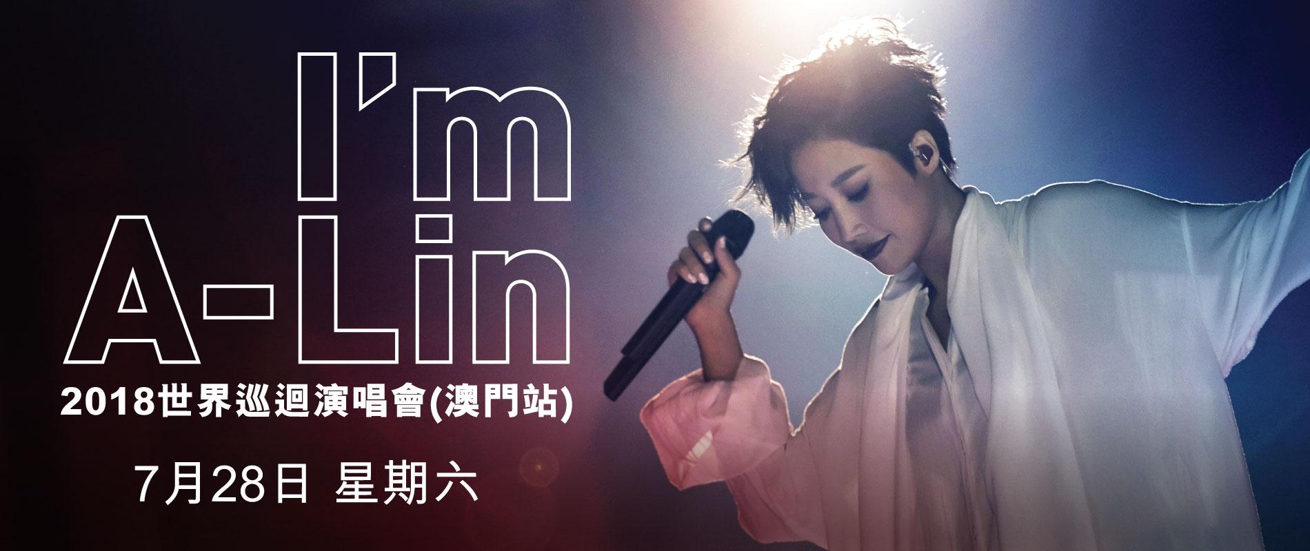 I'M A-LIN 2018世界巡迴演唱會(澳門站)