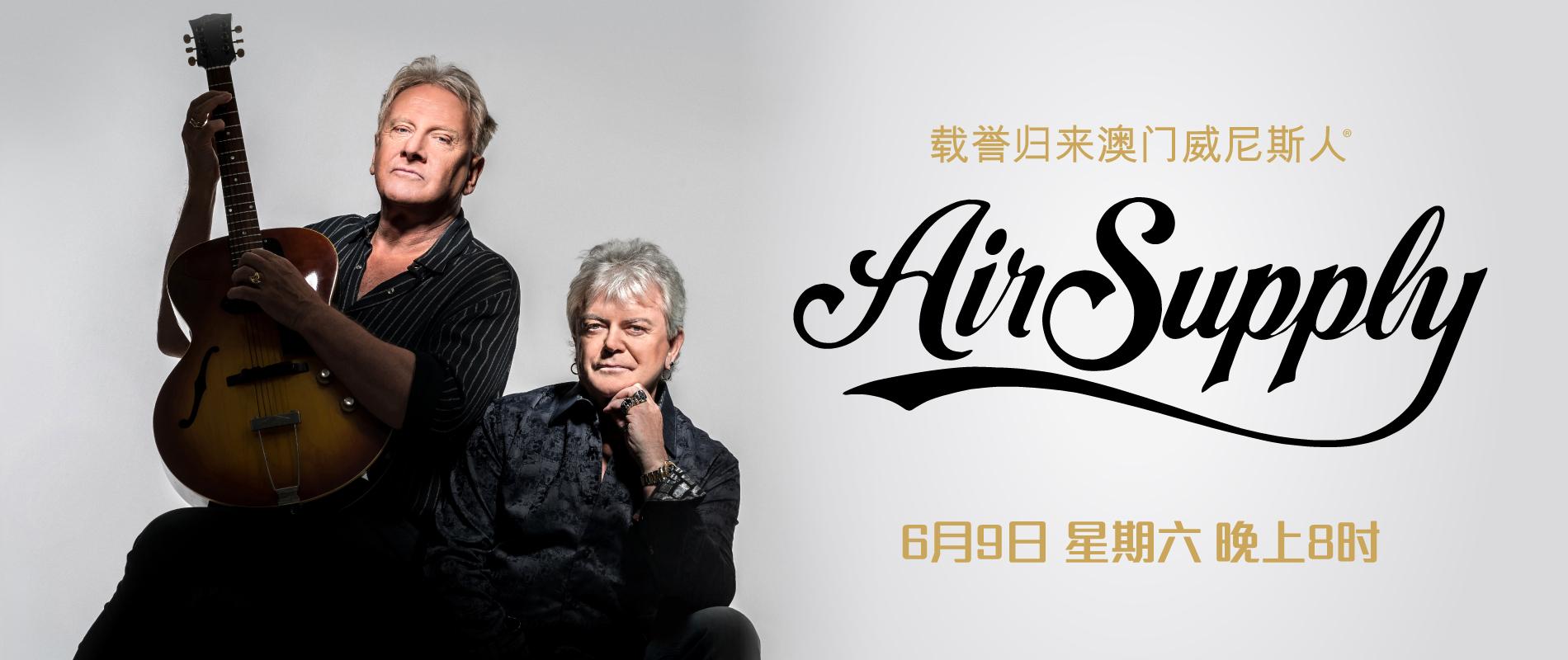 澳洲传奇乐队Air Supply将回归澳门威尼斯人