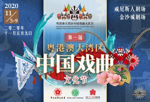第一届粤港澳大湾区中国戏曲文化节