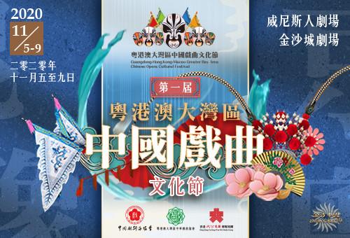 第一屆粵港澳大灣區中國戲曲文化節