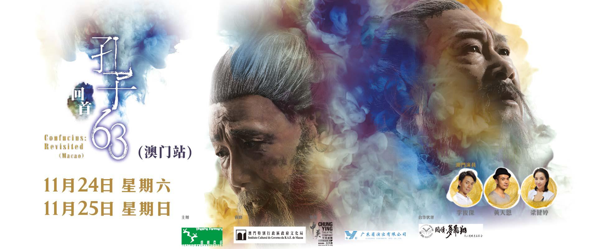 《孔子∙回首63》(澳门站) -澳门威尼斯人剧场