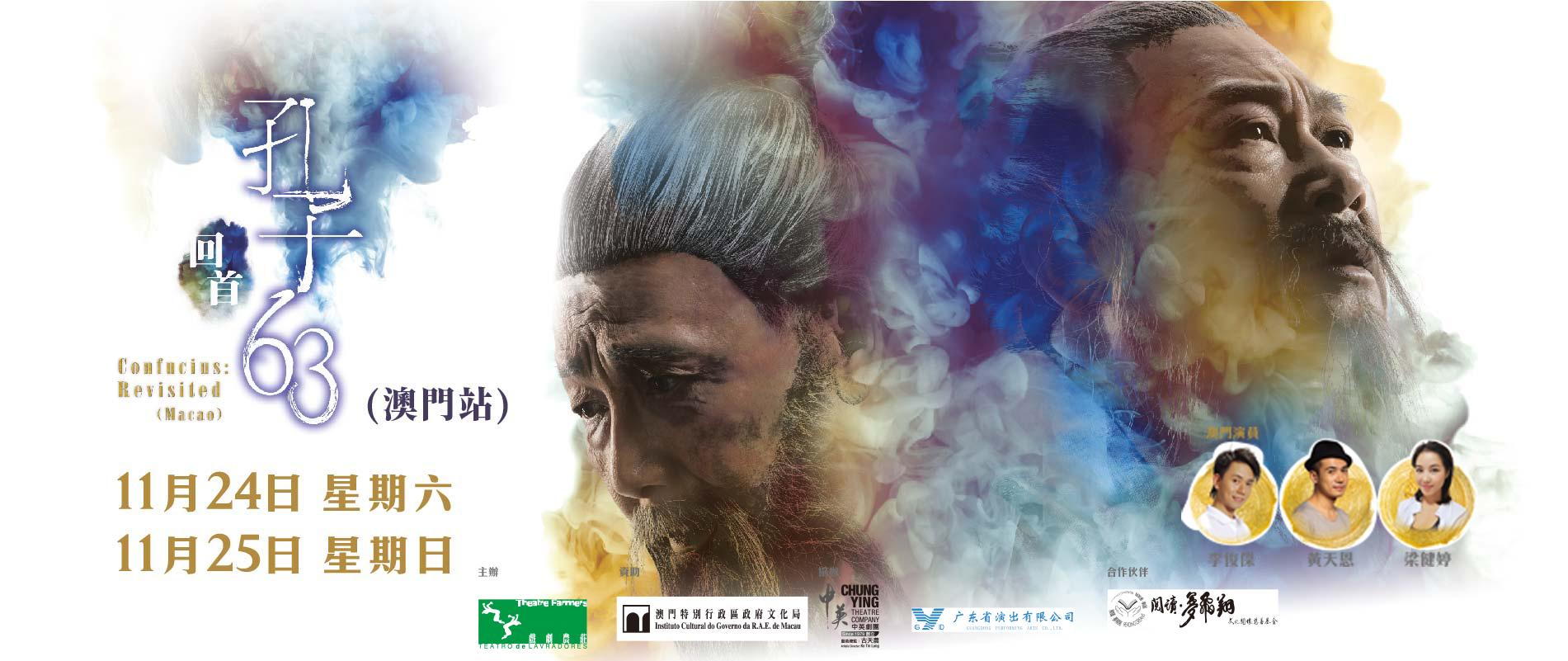 《孔子∙回首63》(澳門站) -澳門威尼斯人劇場