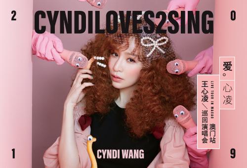 CYNDILOVES2SING愛○心凌巡迴演唱會