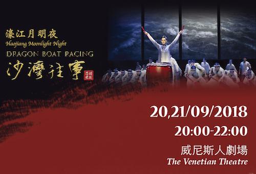 Haojiang Moonlight Night – Dragon Boat Racing