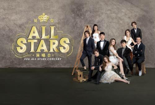 英皇 ALL STARS 演唱会