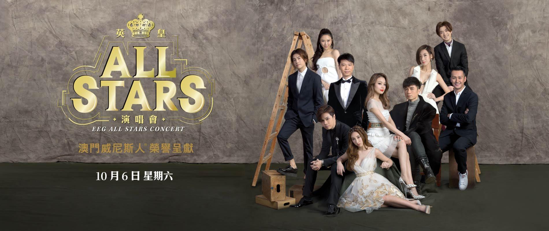 英皇 ALL STARS 演唱會 - 澳門威尼斯人金光綜藝館