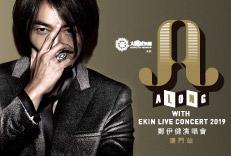 太陽城集團呈獻《Along with Ekin Live Concert 2019 鄭伊健演唱會 澳門站》