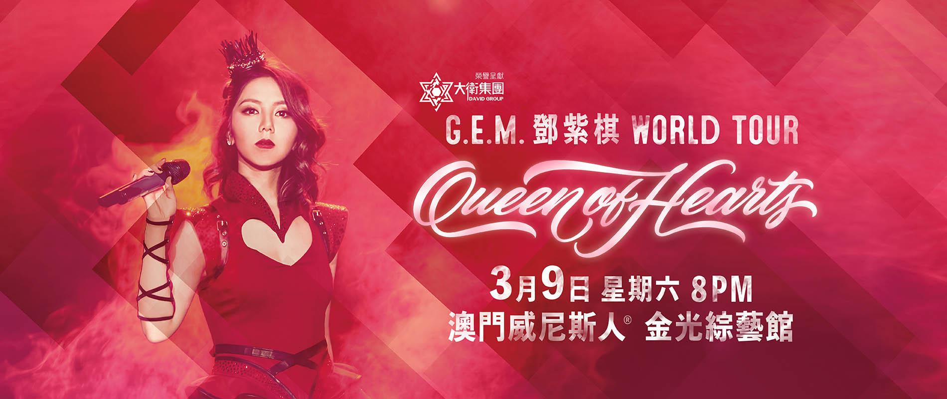 G.E.M. 鄧紫棋QUEEN OF HEARTS 世界巡回演唱會- 澳門威尼斯人金光綜藝館