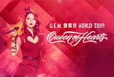 G.E.M. 鄧紫棋 Queen of Hearts世界巡迴演唱會 澳門站