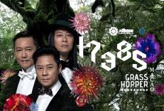 Grasshopper 17385 World Tour - Macao