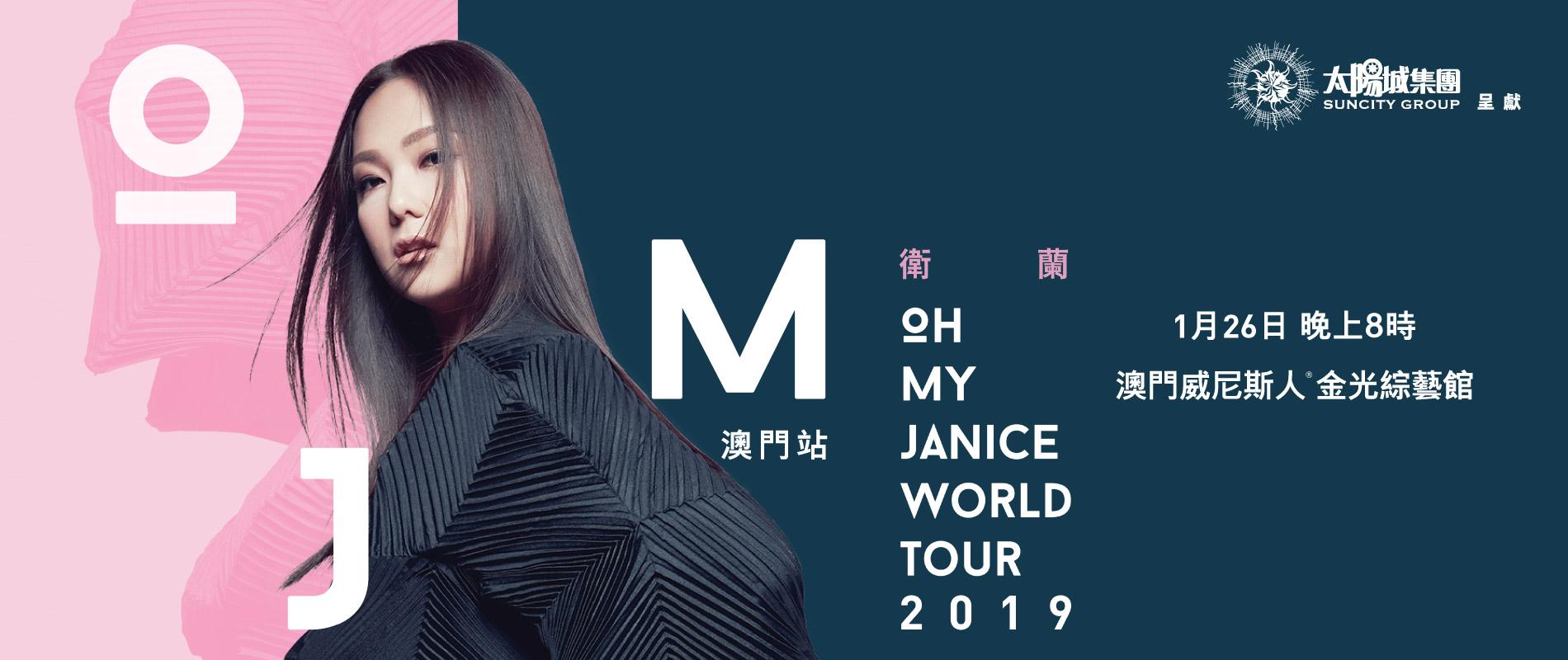 《衛蘭OH MY JANICE世界巡回演唱會2019澳門站》 - 澳門威尼斯人
