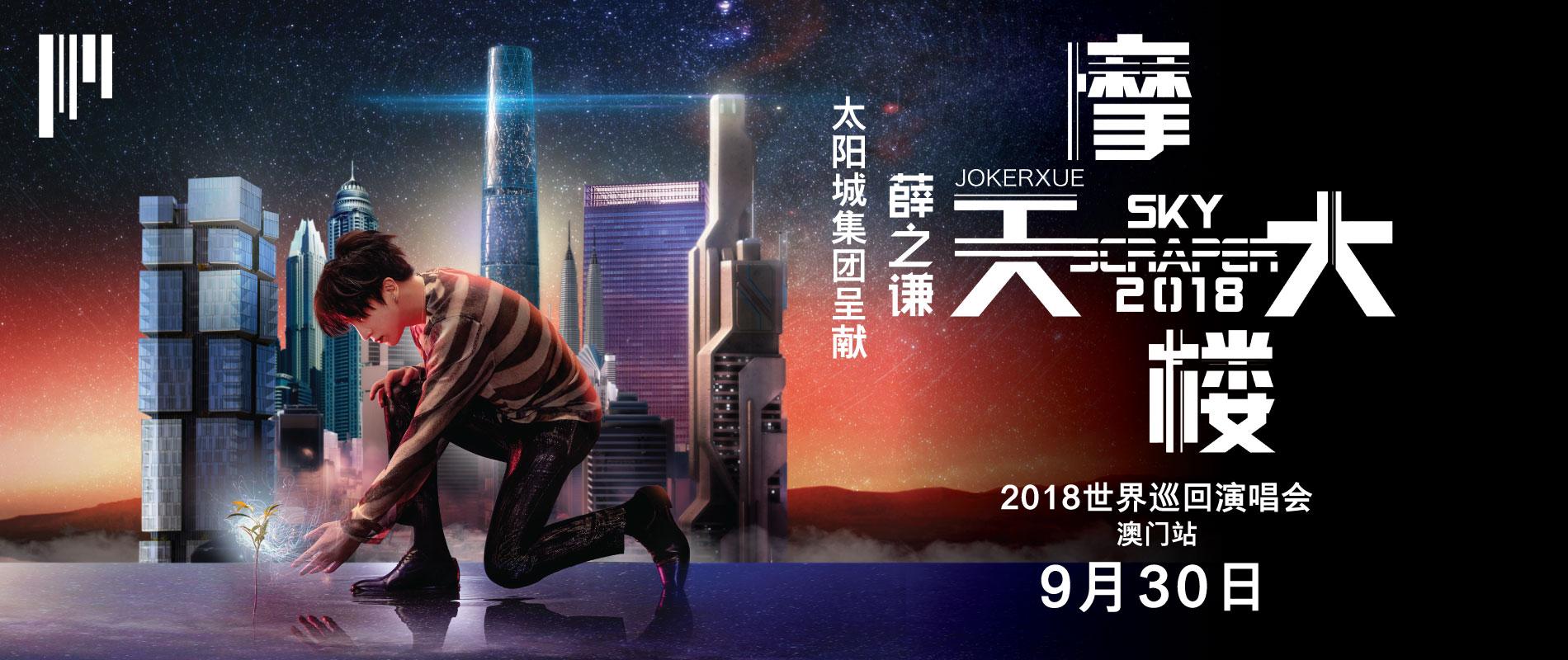 """""""摩天大楼"""" 2018世界巡回演唱会—澳门站金光综艺馆"""