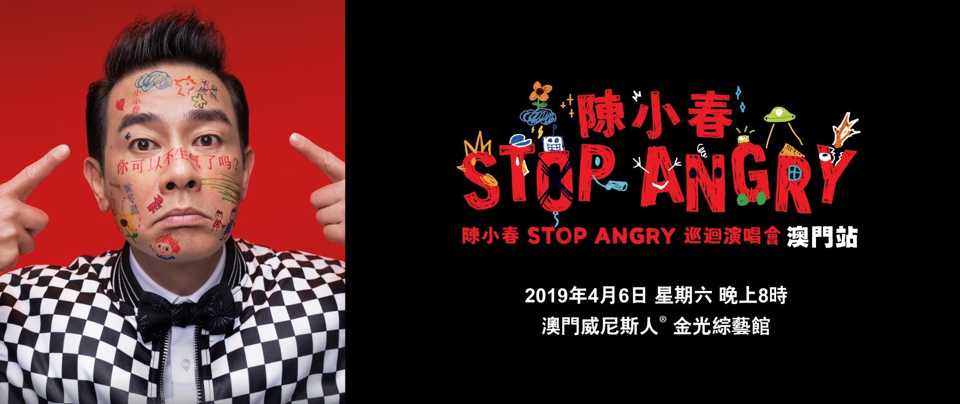 《陳小春STOP ANGRY巡回演唱會 澳門站》—澳門威尼斯人金光綜藝館