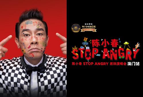 陈小春STOP ANGRY巡回演唱会