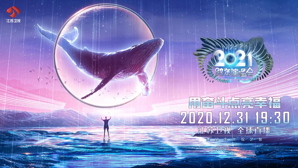 """""""用奋斗点亮幸福""""2021江苏卫视跨年演唱会"""