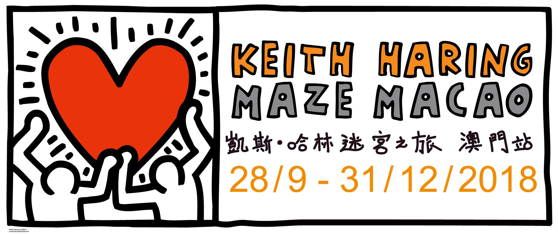 dc106239f8f330 Keith Haring Maze Macao | Entertainment | The Venetian Macao